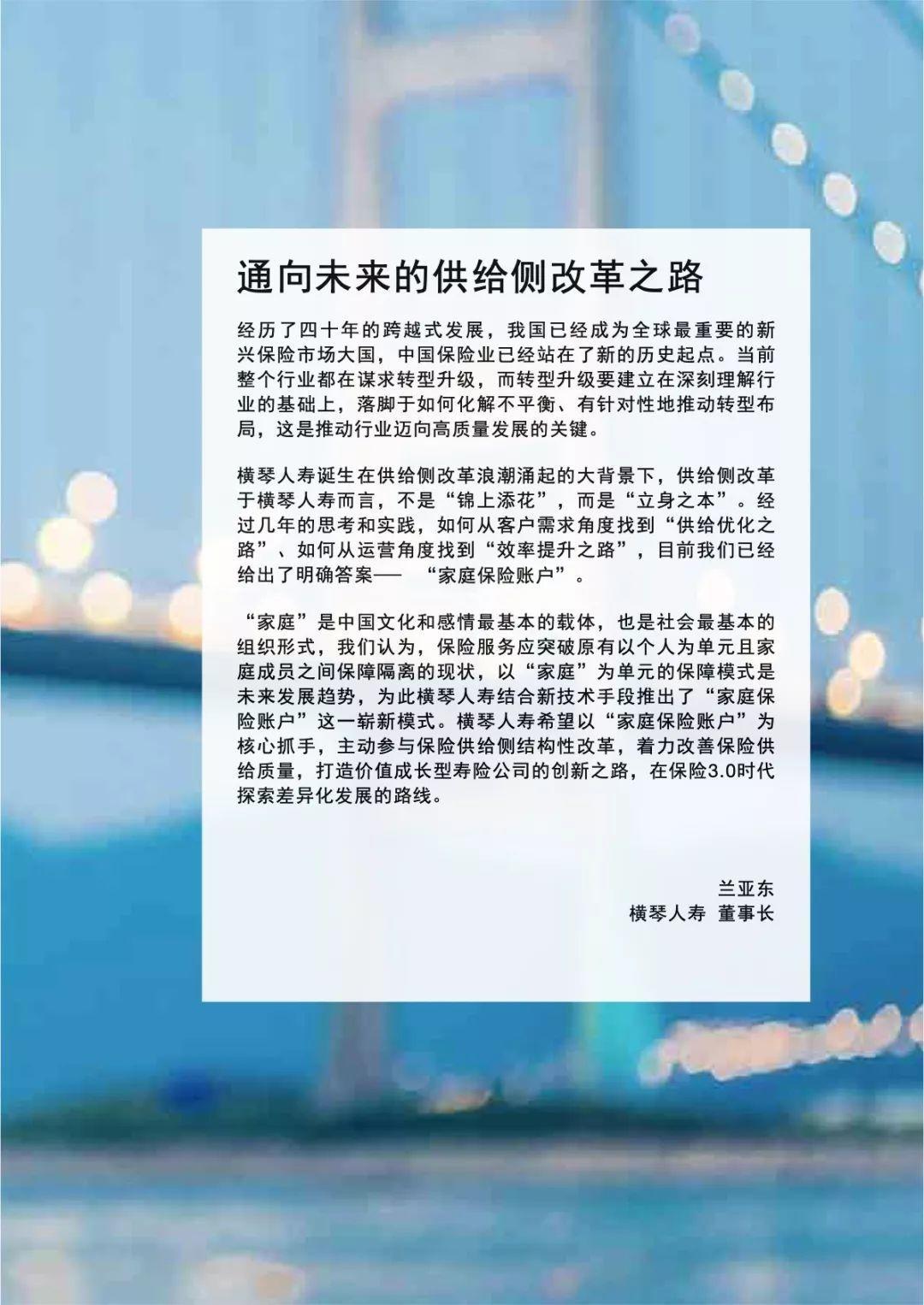 2019中国保险家庭账户白皮书