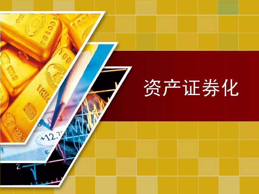 资产证券化法律法规汇总(23份)