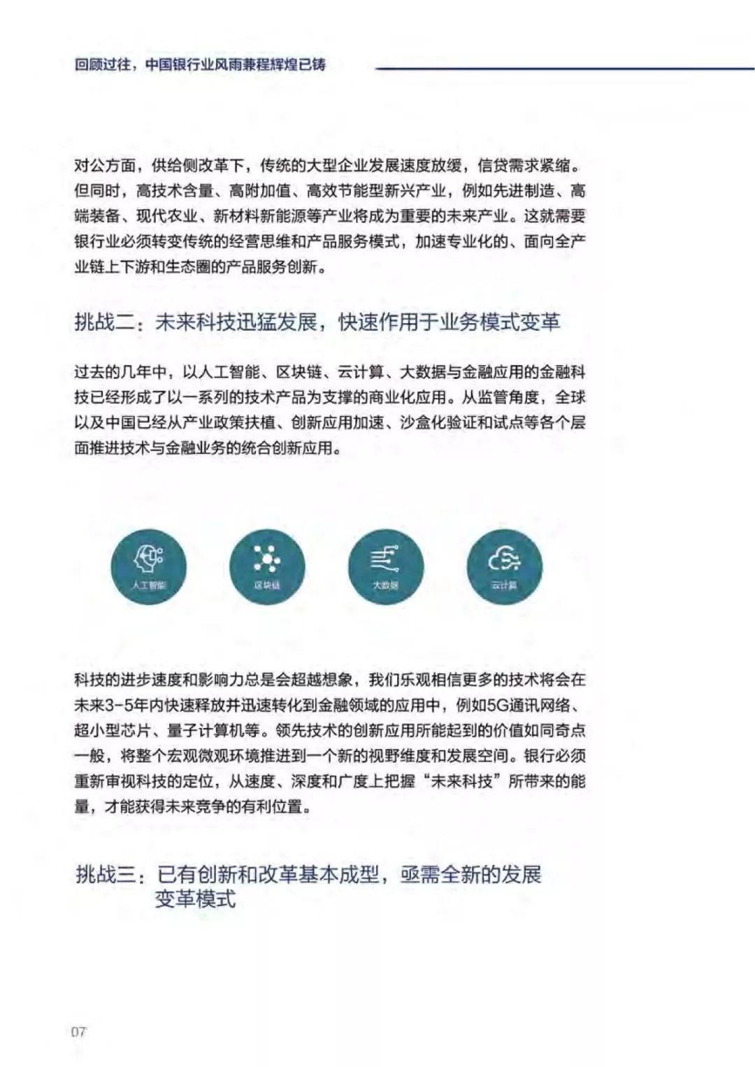 未来银行 :DT时代中国银行业发展的新起点