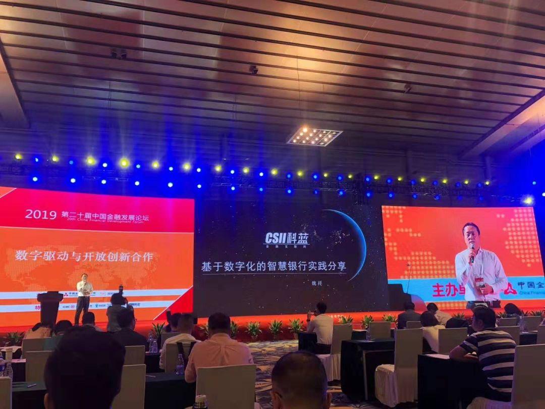 科蓝软件魏祥:基于数字化的智慧银行实践分享