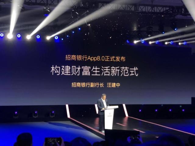 招商银行APP8.0正式发布