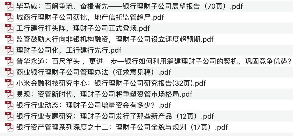 理财子公司研究报告精选(12份)