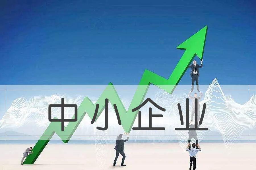 中小企业金融服务研究报告精选(39份)