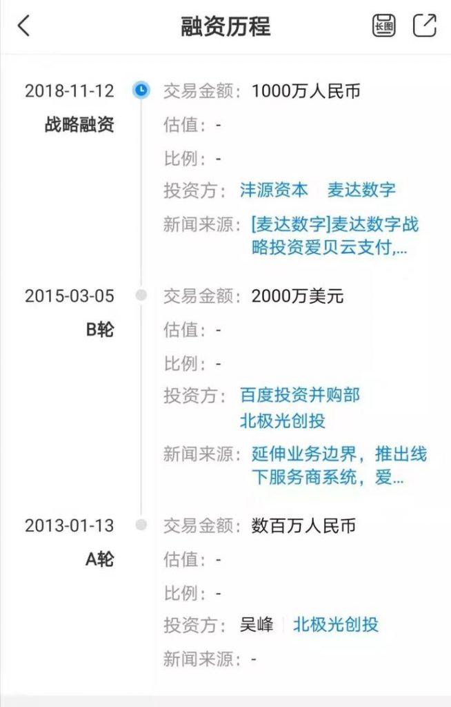 深圳神秘支付公司非法结算涉案92亿被查