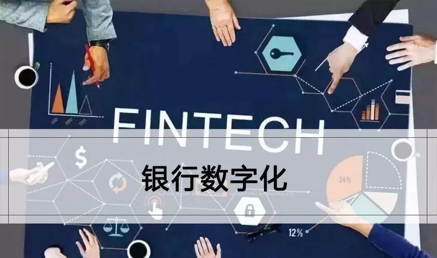 银行数字化转型报告精选(63份)