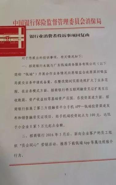 招商银行与钱端案真相曝光,共涉4项违规