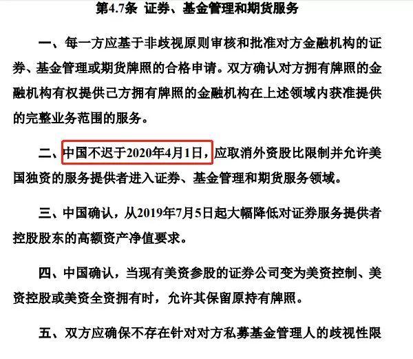 深度好文 | 中美贸易达成一阶段协议,金融业面临洗牌!
