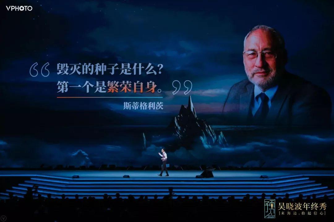 吴晓波:预见2020(跨年演讲全文)