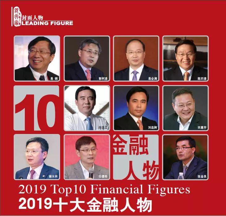 银行家杂志:2019十大金融人物
