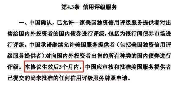 中美协议:4月1日美国证券、基金、保险、期货、评级无限制全面进入中国!
