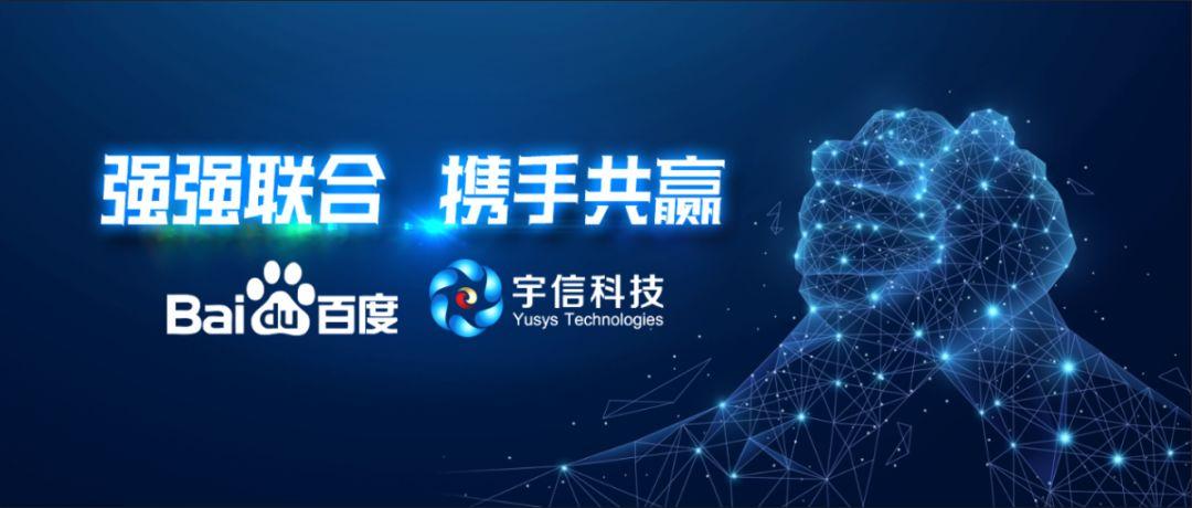宇信科技获百度战略投资 加速金融科技智能化变革