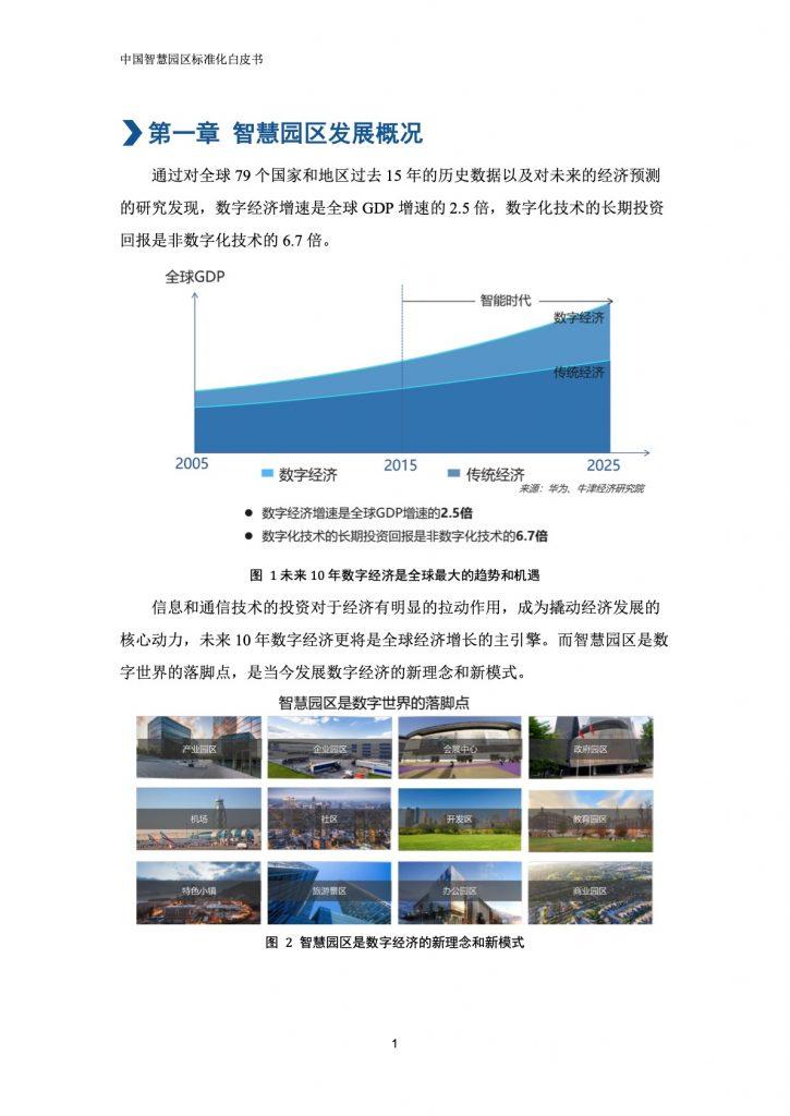 华为:2019中国智慧园区标准化白皮书(82页)