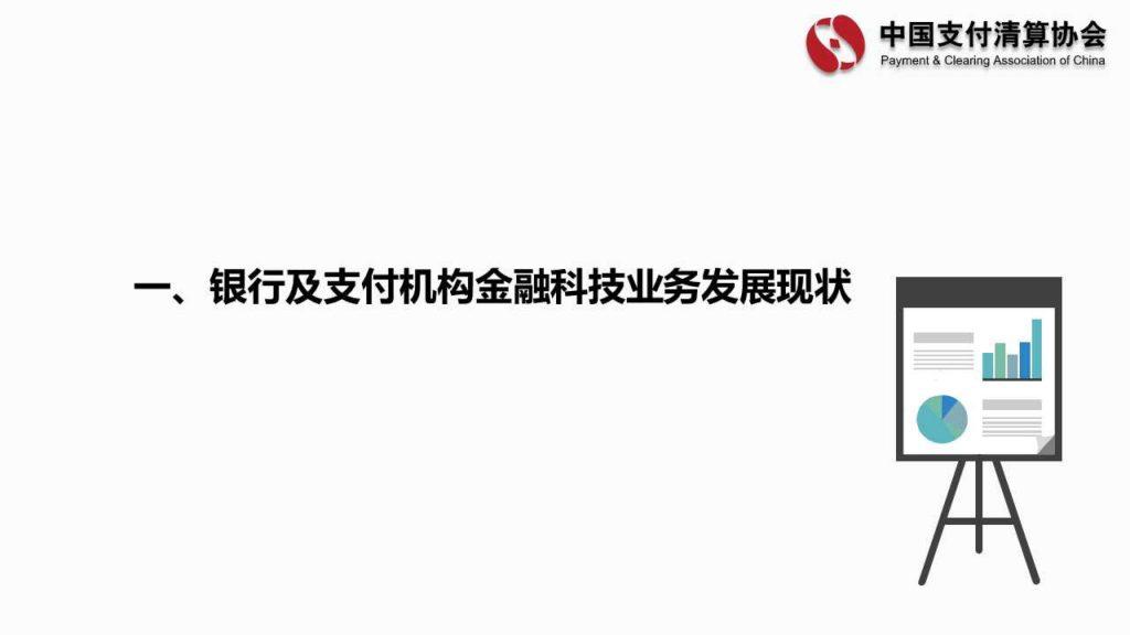 中国支付清算协会:商业银行及非银行支付机构金融科技业务发展情况调查报告(46页)