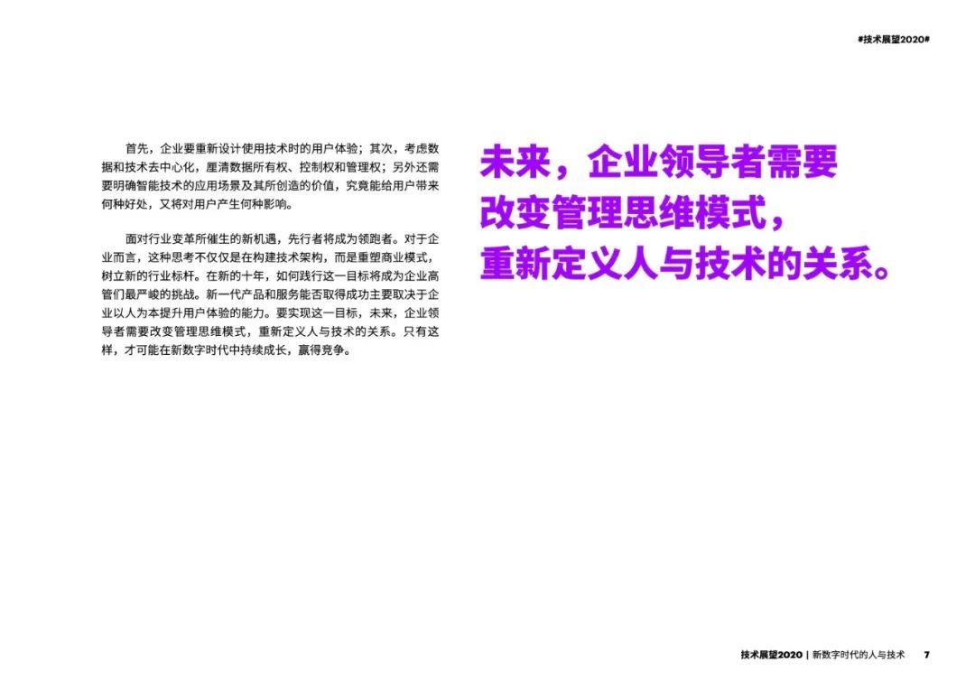 埃森哲:2020技术展望(148页)