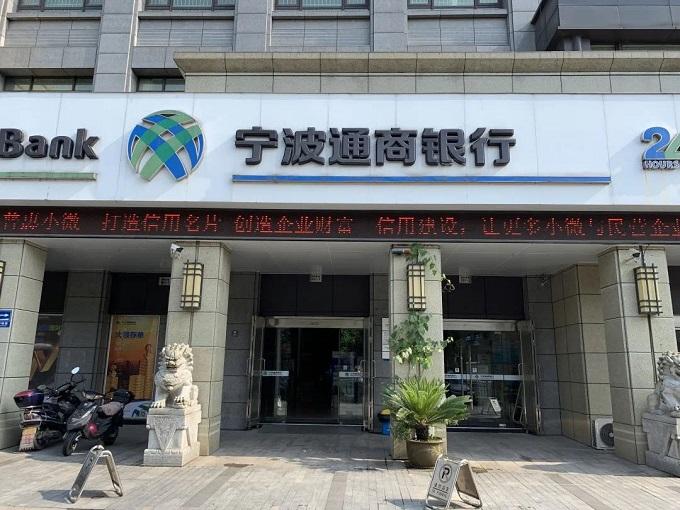 """宁波通商银行王勉:科技兴行 将金融科技打造成金融高质量发展""""新引擎"""""""
