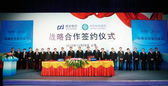 中国银行业最大并购案:2010年浦发银行获得中国移动战略投资
