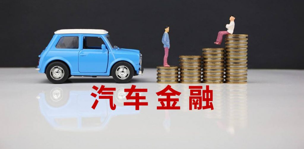"汽车金融研究报告精选<span style=""color:#D80000"">(78份)</span>"