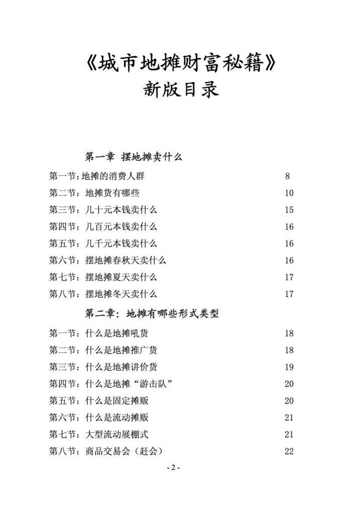 城市地摊财富秘籍(88页)