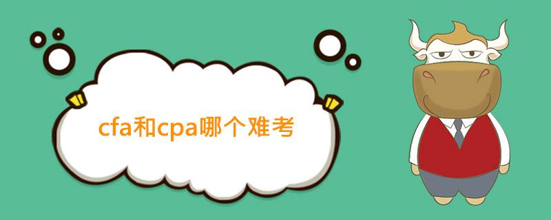 CPA和CFA对比,全球金融第一考 VS 中华第一难考