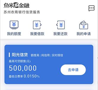 科大讯飞与苏州农商行合作线上贷款产品