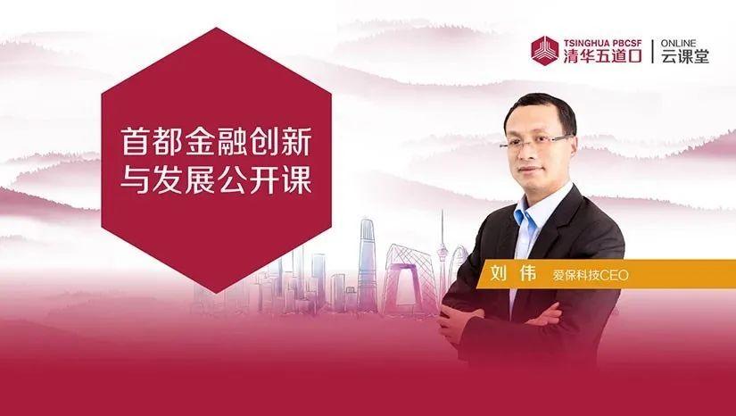 刘伟:数字化时代保险科技创新