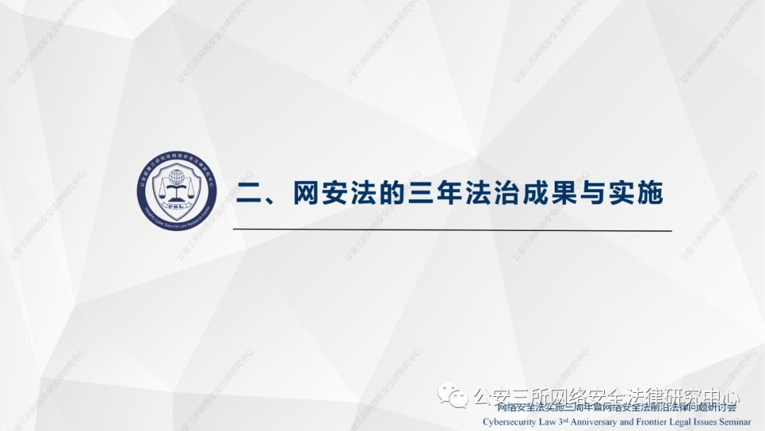 《网络安全法》实施三周年回顾与展望