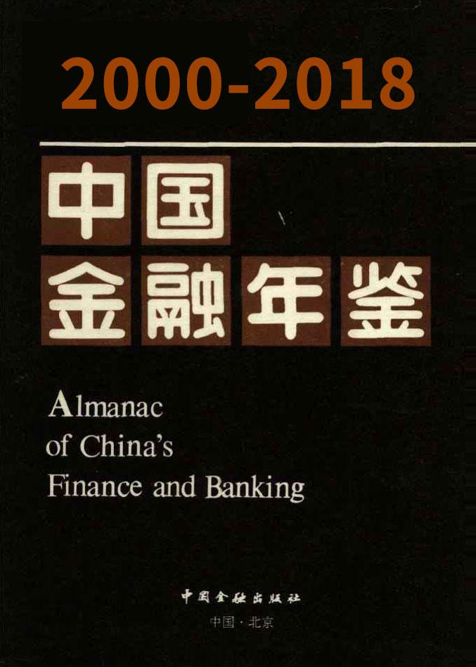 """中国金融年鉴(2000-2018)<span style=""""color:#D80000"""">(19份)</span>"""