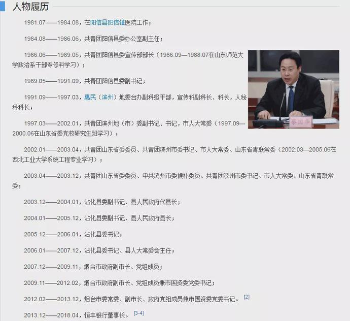涉案超100亿 最贪银行董事长开审