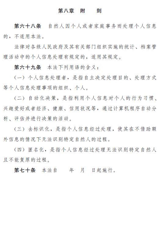 《中华人民共和国个人信息保护法 (草案) 》全文