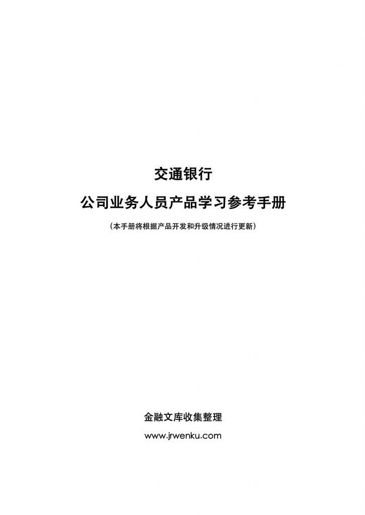 交通银行公司金融产品手册(158页)