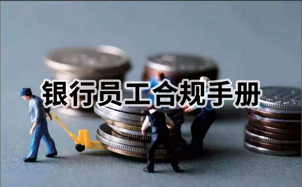 中国建设银行股份有限公司员工合规手册