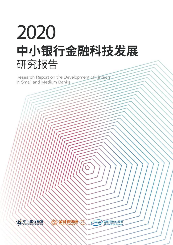 中小银行金融科技发展研究报告(2020)