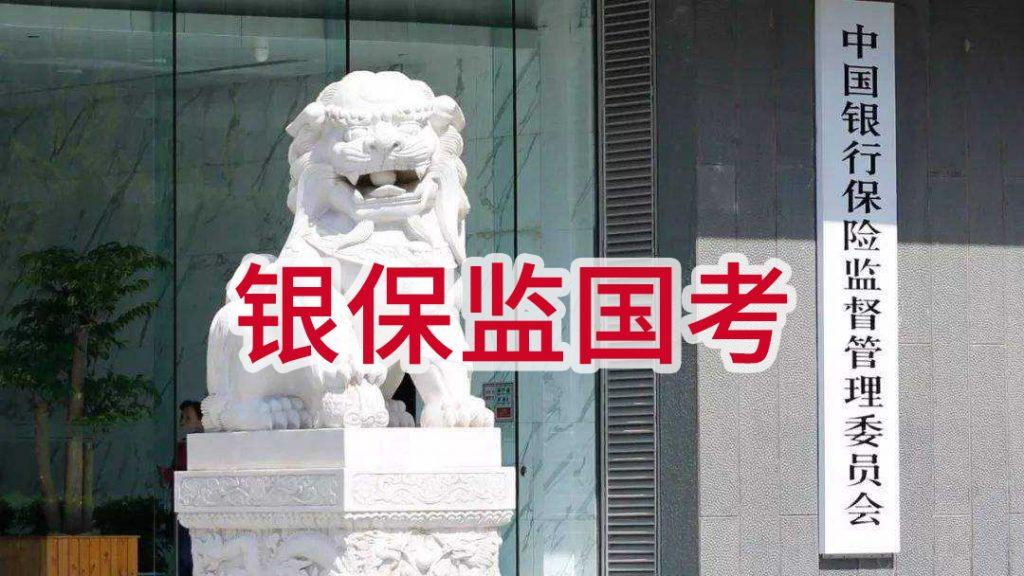 银保监会国考全套备考视频课程(法律+英语+经济+金融)