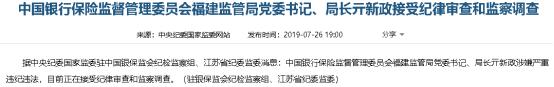 受贿691万!福建银保监局原局长一审获刑十年六个月!