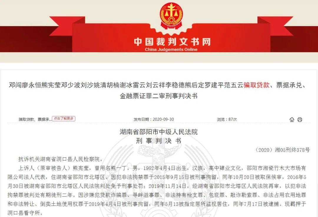 银行信贷员及授信审批人未尽职致华融湘江银行1.09亿元骗贷