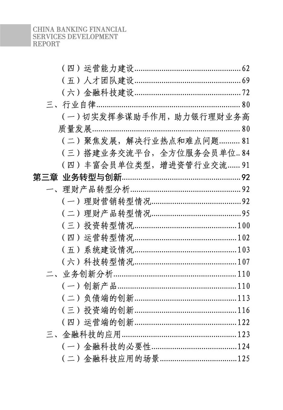 """020中国银行业理财业务发展报告(221页)"""""""