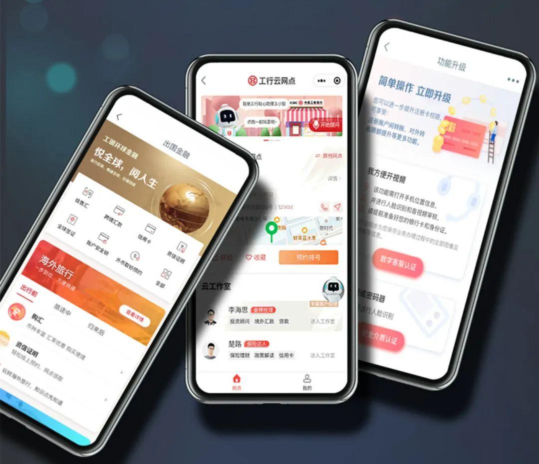 """工商银行发布手机银行6.0版,打通金融服务""""第六感"""""""
