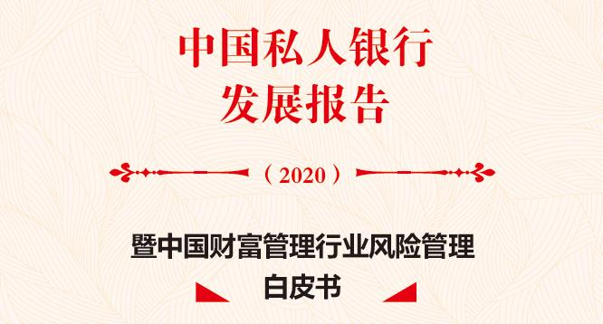 中国私人银行发展报告(2020)暨中国财富管理行业风险管理白皮书