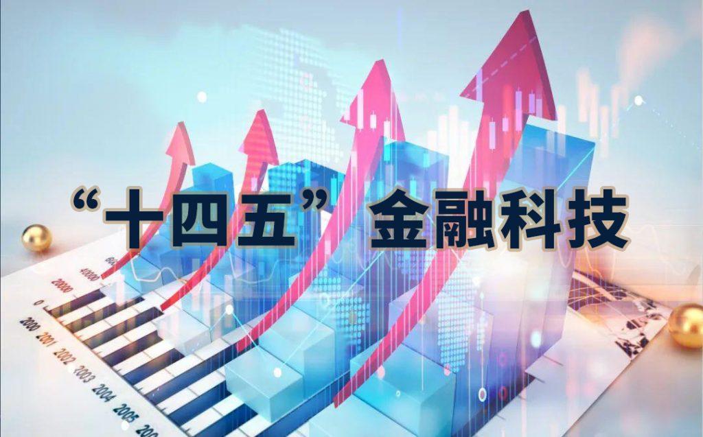 """""""十四五""""期间银行业金融科技趋势展望"""