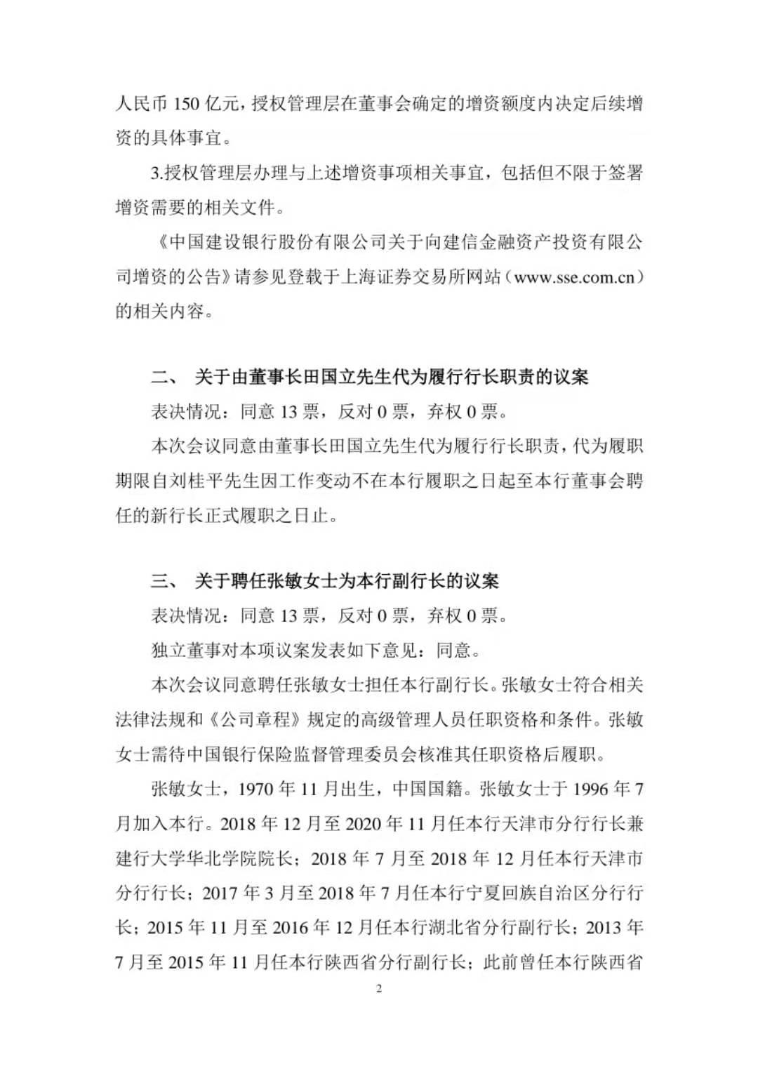 中国建设银行内部提拔70后女副行长,董事长兼任行长