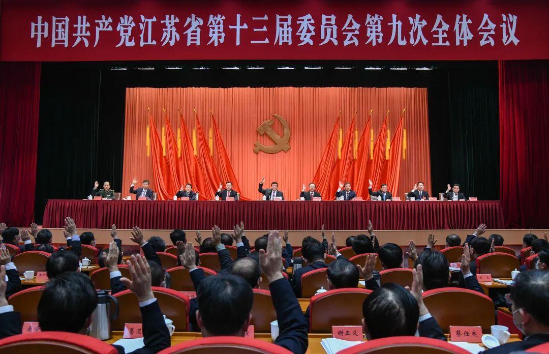 """江苏省""""十四五""""规划和二〇三五年远景目标的建议"""
