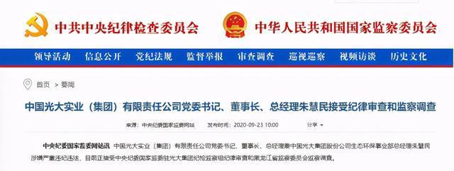 光大银行一分行副行长违规放贷8400万元终成坏账