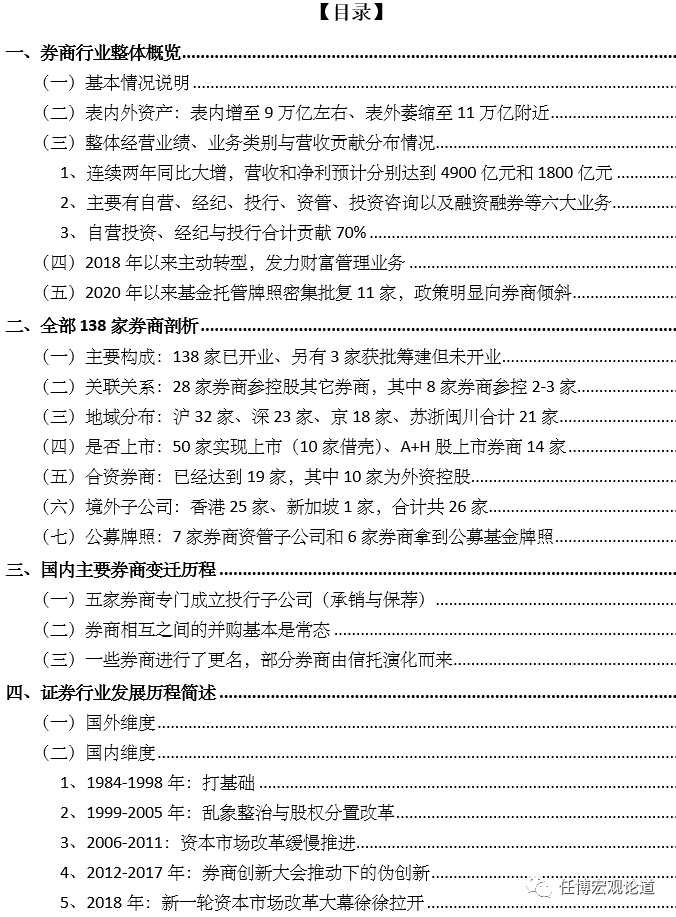 券商行业及138家券商分析手册
