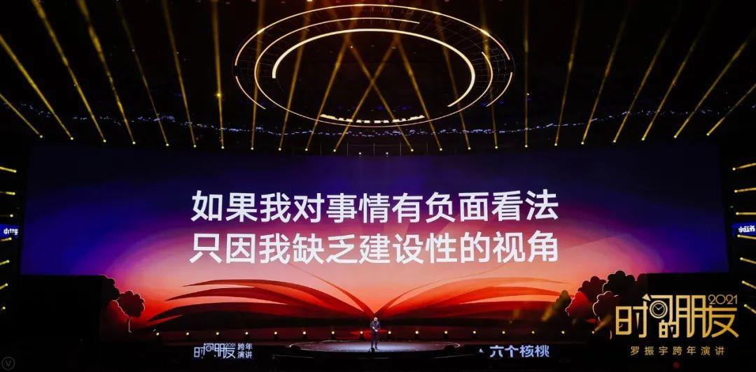 """罗振宇2021""""时间的朋友""""跨年演讲精华版全文"""