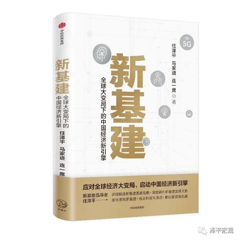 """021年中国宏观展望"""""""