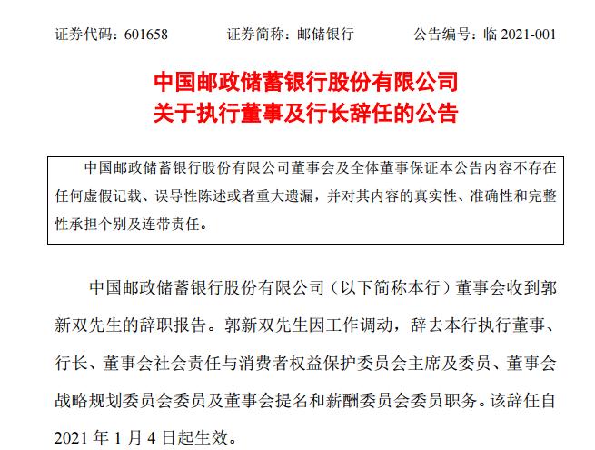 中国邮政储蓄银行行长郭新双辞任
