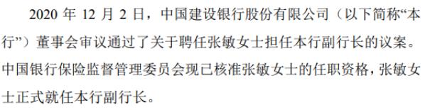 中国建设银行内部提拔张敏担任副行长