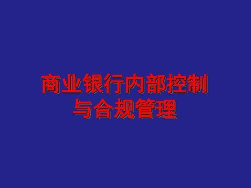 """某股份制银行内控体系全套文件<span style=""""color:#D80000"""">(214份)</span>"""