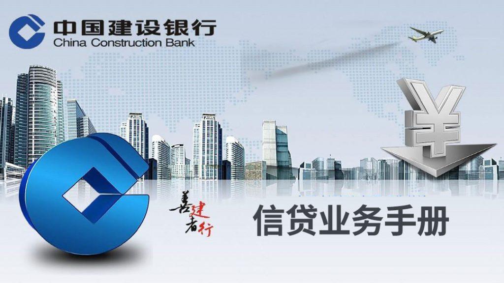 中国建设银行信贷业务手册