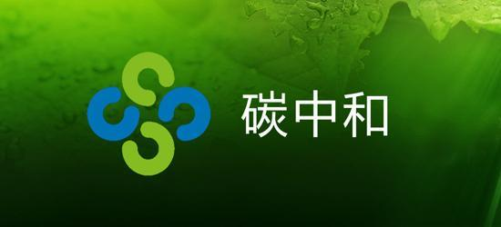 中国金融机构实现碳中和的路径和方法